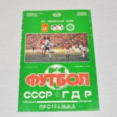 Coleccionismo deportivo: PROGRAMMA 7.URSS-DDR 26.04.1989A .CLASIFICASION PARA CAMPEONATO DEL MUNDO .ITALIA 1990A. Lote 125442355