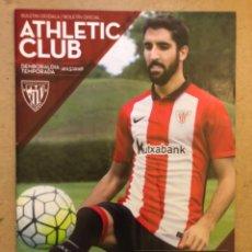 Coleccionismo deportivo: ATHLETIC CLUB 3-1 GETAFE CF. PROGRAMA OFICIAL PARTIDO. JORNADA 3 TEMPORADA 2015/16. Lote 173882973