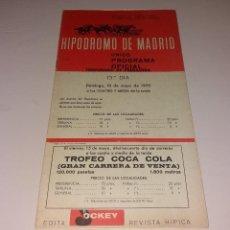 Coleccionismo deportivo: PROGRAMA HIPÓDROMO DE MADRID. TROFEO COCA COLA, 1970, CON PUBLICIDAD FANTA NARANJA. Lote 191417892