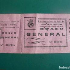 Collectionnisme sportif: ENTRADA DE BOXEO POLIDEPORTIVO SANTA FE (JEREZ DE LA FRONTERA) AGOSTO 1974. Lote 263193840