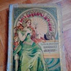Enciclopedias antiguas: LOS GRANDES INVENTOS. Lote 94057540