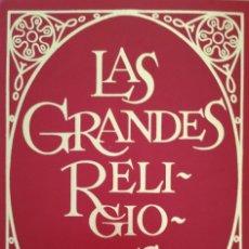 Enciclopedias antiguas: LAS GRANDES RELIGIONES EDITORIAL MATEU 1965 8 TOMOS COMPLETA. Lote 142781318