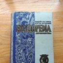 Enciclopedias antiguas: ENCICLOPEDIA DALMAU CARLES PLA. 1949. Lote 152931206