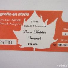 Entradas de Conciertos: ENTRADA AUDITORIUM MUNICIPAL DE LOGROÑO. ACTUACION PACO IBAÑEZ. IMANOL. TDKP12 . Lote 98212799
