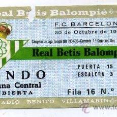 Coleccionismo deportivo: ENTRADA DEL PARTIDO REAL BETIS BALOMPIE - FC BARCELONA DE 30 DE OCTUBRE 1983. Lote 27431839