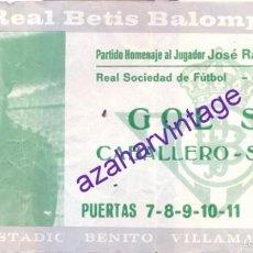 Coleccionismo deportivo: ENTRADA DE FUTBOL HOMENAJE A ESNAOLA, REAL BETIS - REAL SOCIEDAD,1983. Lote 56534707