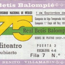 Coleccionismo deportivo: ENTRADA BODAS DE PLATINO.R.BETIS-UNIVERSIDAD NACIONAL DE MEXICO.01/09/1982. Lote 57555847