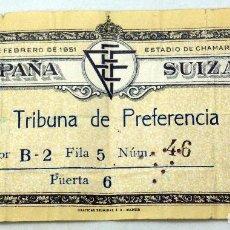 Coleccionismo deportivo: ENTRADA PARTIDO INTERNACIONAL FÚTBOL ESPAÑA SUIZA ESTADIO DE CHAMARTÍN 18 FEBRERO 1951. Lote 78607185