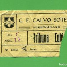 Coleccionismo deportivo: ENTRADA FUTBOL CALVO SOTELO / MARBELLA - ESTADIO EMPETROL - AÑOS 70. Lote 78635325