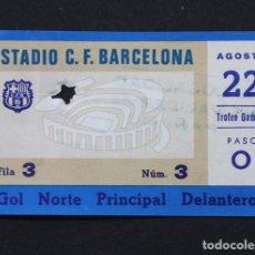 Coleccionismo deportivo: ENTRADA ESTADIO F.C.BARCELONA BARÇA TROFEO GAMPER 22 AGOSTO AÑOS 70. Lote 95372859