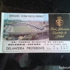 Coleccionismo deportivo: ENTRADA ANTIGUA ESPAÑA-BULGARIA 8-10-1975 TORNEO OLIMPICO DE FUTBOL. Lote 104269499