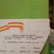 Coleccionismo deportivo: ESPAÑA - RUMANIA 1991 ENTRADA + VIDEO DVD ( DESDE CACERES) DEBUT MANOLO. Lote 105853919