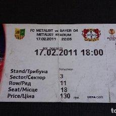 Coleccionismo deportivo: ENTRADA / TICKET FC METALIST VS BAYER LEVERKUSEN ( 17.02.2011 ) - EUROPA LEAGUE. Lote 116696011