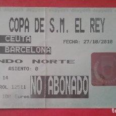 Coleccionismo deportivo: FÚTBOL ENTRADA COPA S.M. EL REY A.D. CEUTA VS F.C. BARCELONA AÑO 2010. Lote 119445587
