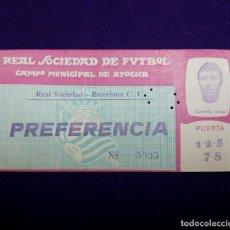 Coleccionismo deportivo: ANTIGUA ENTRADA REAL SOCIEDAD - BARCELONA C.F. AÑOS 70. CAMPO MUNICIPAL DE ATOCHA. FUTBOL. Lote 120926263