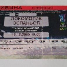 Coleccionismo deportivo: ENTRADA FÚTBOL LOKOMOTIV MOSCÚ - ESPANYOL (UEFA CUP 2005/2006). Lote 124417727