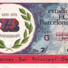 Coleccionismo deportivo: ENTRADA DEL 75 ANIVERSARIO DEL ESTADIO DEL CLUB DE FUTBOL BARCELONA - CORNER SUR PRINCIPAL DELANTERO. Lote 144241106
