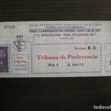 Coleccionismo deportivo: FC BARCELONA VS REAL SOCIEDAD-ENTRADA FUTBOL-FINAL COPA DEL REY AÑO 1988-VER FOTOS-(V-16.275). Lote 158749518