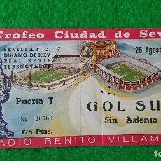 Coleccionismo deportivo: ENTRADA FUTBOL BENITO VILLAMARIN V TROFEO CIUDAD DE SEVILLA 26 AGOSTO 1975. Lote 161162554