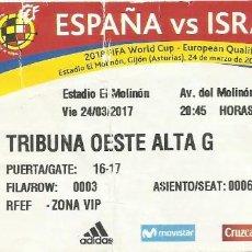 Coleccionismo deportivo: ENTRADA TICKET FUTBOL ESPAÑA-ISRAEL 2017 CLASIFICATORIO. Lote 167306576