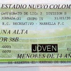 Coleccionismo deportivo: ENTRADA PARTIDO DE LIGA AÑO 2019 - RECRATIVO DE HUELVA VS MARBELLA. Lote 172472197