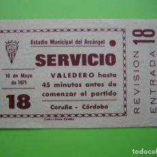 Coleccionismo deportivo: ENTRADA DE FÚTBOL. ESTADIO MUNICIPAL DEL ARCÁNGEL. CÓRDOBA - CORUÑA 1971. Lote 180255376