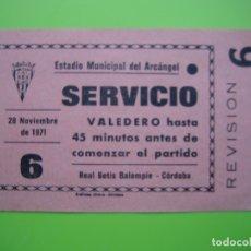 Coleccionismo deportivo: ENTRADA DE FÚTBOL. ESTADIO MUNICIPAL DEL ARCÁNGEL. CÓRDOBA - REAL BETIS 1971. Lote 180255492