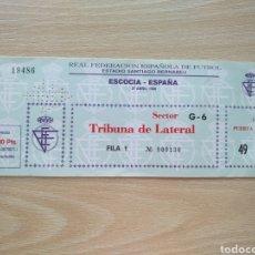 Coleccionismo deportivo: FUTBOL - ENTRADA PARTIDO SELECCIONES ESPAÑA-ESCOCIA 27 ABRIL 1988 MADRID ESTADIO SANTIAGO BERNABEU. Lote 194179742