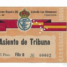 Coleccionismo deportivo: ENTRADA ANTIGUA MARRUECOS-ESPAÑA (8) ESTADIO LOS CÁRMENES GRANADA. Lote 195234647