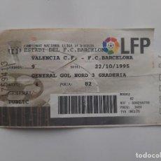 Coleccionismo deportivo: ENTRADA FUTBOL ESTADI F. C. BARCELONA VALENCIA CLUB FUTBOL LLIGA 1995. Lote 195316977