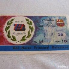 Coleccionismo deportivo: (LLL)ENTRADA CAMP NOU COPA DE EUROPA 74-75 FC BARCELONA 1 LEEDS UTD. 1 (75 ANIVERSARIO BARÇA). Lote 211818292