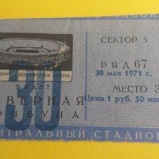 Coleccionismo deportivo: ENTRADA URRS-ESPAÑA 30/03/1971. Lote 269739308