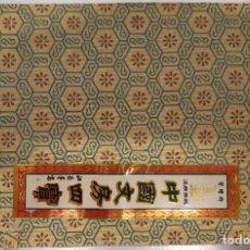 Estilográficas antiguas, bolígrafos y plumas: BONITO ESTUCHE DE CALIGRAFIA CHINA O JAPONESA, COMPLETO, NUEVO SIN USO. VER FOTOS. Lote 202308465
