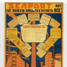 Etiquetas antiguas: ETIQUETA ROPA SABADELL. Lote 19224998