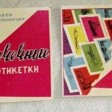 Etiquetas antiguas: LOTE DE 2 ANTIGUAS ETIQUETAS DE CERILLAS DE LA UNIÓN SOVIÉTICA / MEDIOS DE TRANSPORTE. Lote 118153943