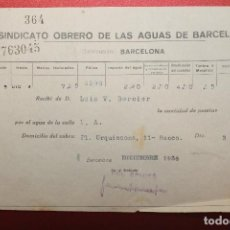 Facturas antiguas: FACTURA SINDICATO OBRERO DE LAS AGUAS DE BARCELONA, 1936, GUERRA CIVIL, REPÚBLICA. Lote 112854787