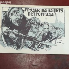 Facturas antiguas: CARTEL. REVOLUCIÓN RUSA. APSIT A. MAMAS PARA PROTEGER PETROGRADO. 1919. LEER. Lote 259250045