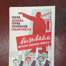 Facturas antiguas: CARTEL. REVOLUCIÓN RUSA. LA CIUDAD DE LENIN ES UNA CIUDAD DE ALFABETIZACIÓN CONTINUA. 1931. LEER. Lote 259250385