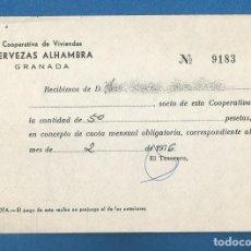 Factures anciennes: FACTURA COOPERATIVA DE VIVIENDAS CERVEZAS ALHAMBRA GRANADA. Lote 287128518