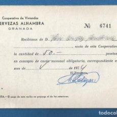 Factures anciennes: FACTURA COOPERATIVA DE VIVIENDAS CERVEZAS ALHAMBRA GRANADA. Lote 287128678