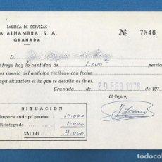 Factures anciennes: FACTURA FABRICA DE CERVEZAS LA ALHAMBRA GRANADA ANTICIPO A UN EMPLEADO. Lote 287128818