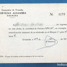 Factures anciennes: FACTURA COOPERATIVA DE VIVIENDAS CERVEZAS LA ALHAMBRA GRANADA. Lote 287129013