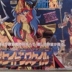 Figuas y Muñecos Caballeros del Zodiaco: CABALLERO DEL ZODIACO BANDAI JAPONES. Lote 30558367
