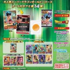 Figuras y Muñecos Manga: DRAGON BALL HEROES - GUMMY CARDS VOL.14. Lote 289669348