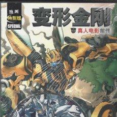 Figuras y Muñecos Transformers: TRANSFORMERS ESPECIAL ART BOOK + CD 9787885780838. Lote 288452553