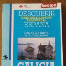 Folletos de turismo: DESCUBRIR ESPAÑA. GALICIA. GEOGRAFÍA. TURISMO. ARTE. GASTRONOMÍA.. Lote 50423790