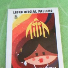 Folletos de turismo: LIBRO OFICIAL FALLERO - AÑO 1980 - FALLAS VALENCIA - MUY BUEN ESTADO. Lote 58542281