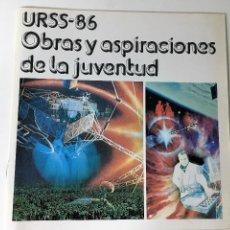 Folletos de turismo: URSS-86 OBRAS Y ASPIRACIONES DE LA JUVENTUD. Lote 61357874