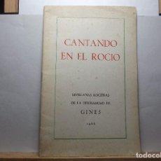 Folletos de turismo: LIBRETO CANTANDO EN EL ROCIO - SEVILLANAS ROCIERA HDAD, DE GINES. 1966.. Lote 76716427