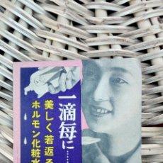 Folletos de turismo: FOLLETO PUBLICITARIO. CREMA JAPON 1936 W . Lote 101680451